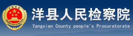 洋县人民检察院